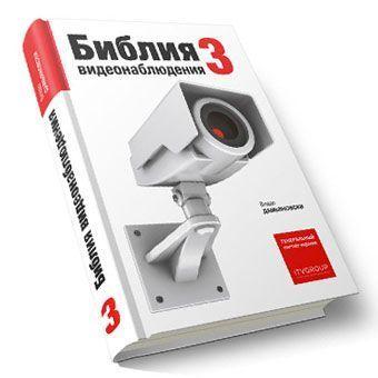 Библи видеонаблюдения - 3