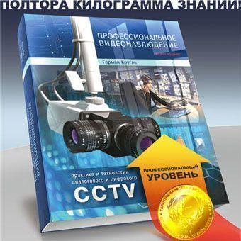 """Книга """"Профессиональное видеонаблюдение. Практика и технологии аналогового и цифрового CCTV"""", Герман Кругль"""