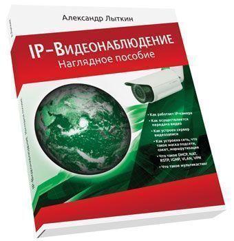 """Книга Александра Лыткина """"IP-видеонаблюдение: наглядное пособие"""""""