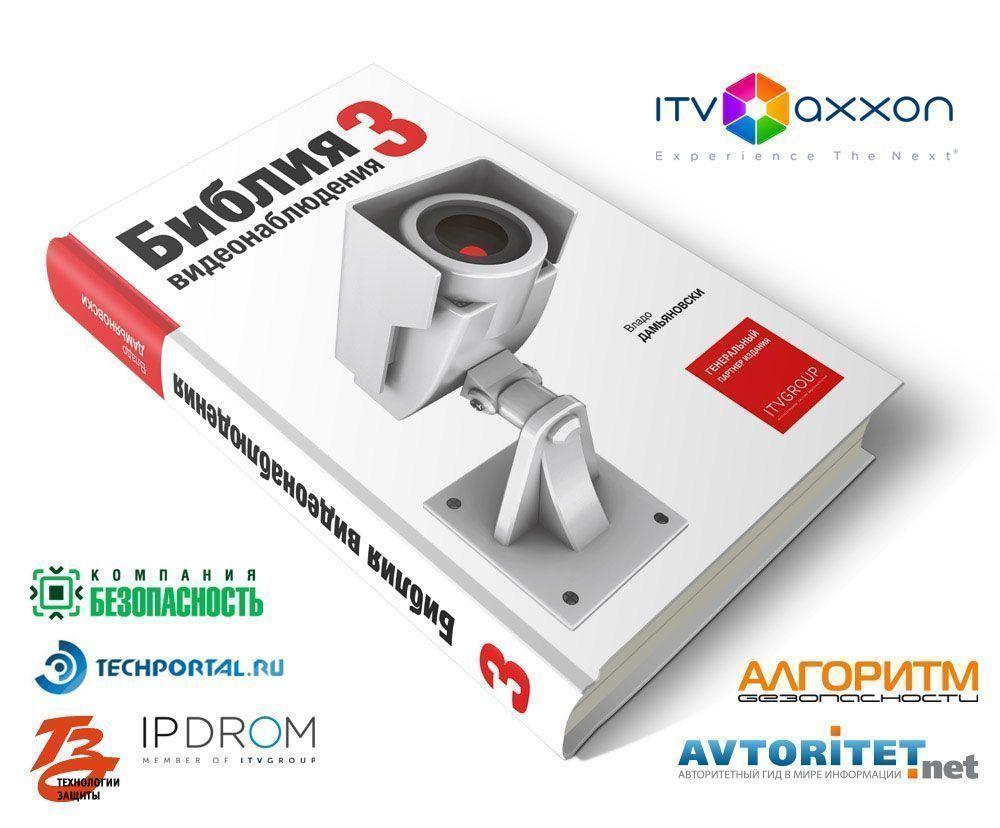 Образец технического задания на проектирование систем видеонаблюдения